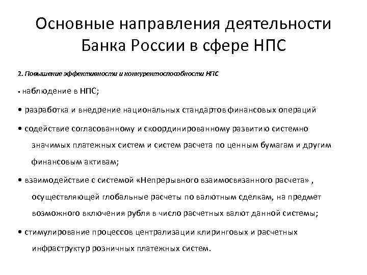 Основные направления деятельности Банка России в сфере НПС 2. Повышение эффективности и конкурентоспособности НПС