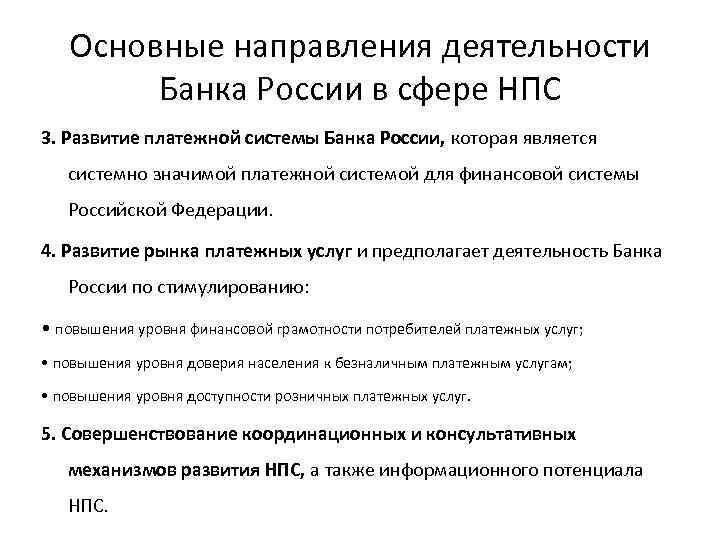 Основные направления деятельности Банка России в сфере НПС 3. Развитие платежной системы Банка России,