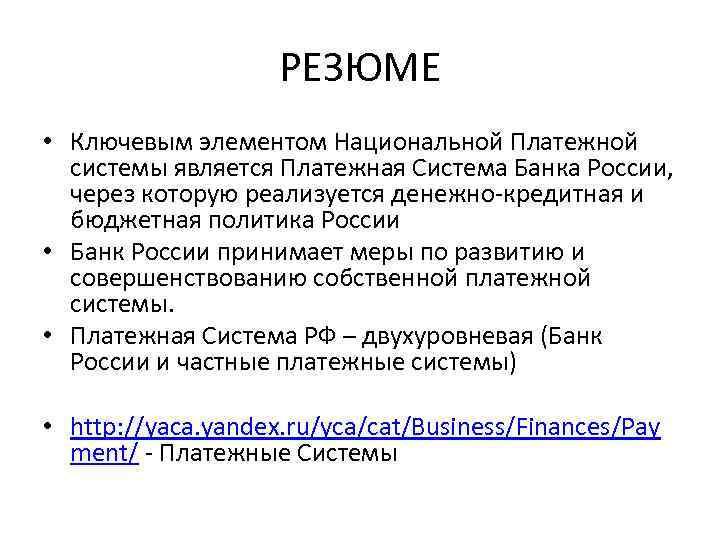 РЕЗЮМЕ • Ключевым элементом Национальной Платежной системы является Платежная Система Банка России, через которую