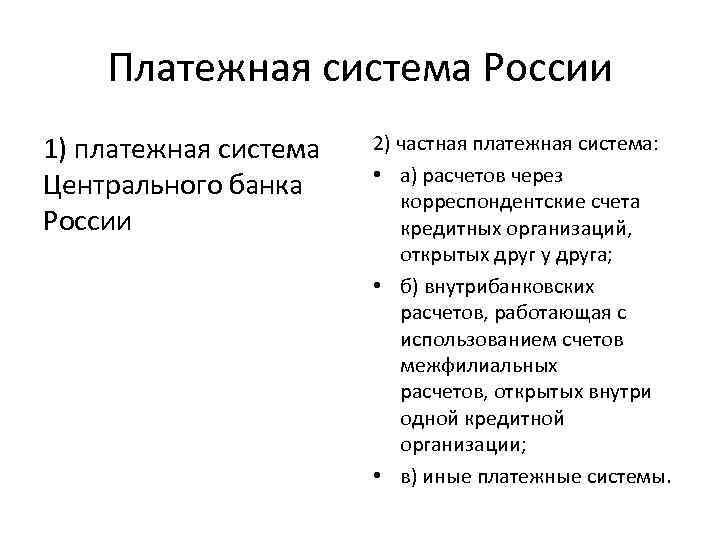 Платежная система России 1) платежная система Центрального банка России 2) частная платежная система: •