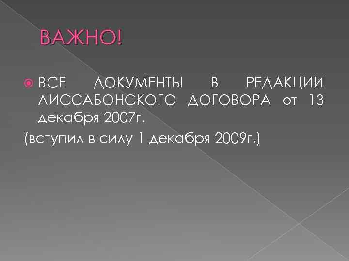 ВАЖНО! ВСЕ ДОКУМЕНТЫ В РЕДАКЦИИ ЛИССАБОНСКОГО ДОГОВОРА от 13 декабря 2007 г. (вступил в