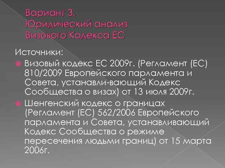 Вариант 3. Юридический анализ Визового Кодекса ЕС Источники: Визовый кодекс ЕС 2009 г. (Регламент