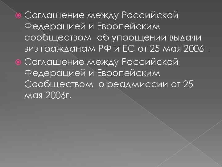Соглашение между Российской Федерацией и Европейским сообществом об упрощении выдачи виз гражданам РФ и