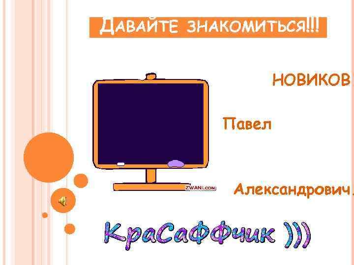 ДАВАЙТЕ ЗНАКОМИТЬСЯ!!! НОВИКОВ Павел Александрович.