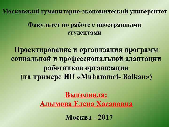 Московский гуманитарно-экономический университет Факультет по работе с иностранными студентами Проектирование и организация программ социальной