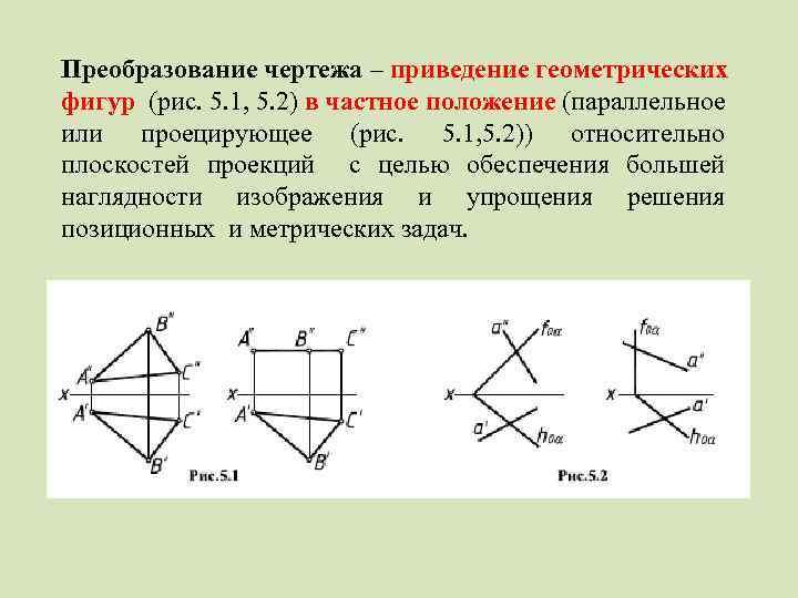 Преобразование чертежа – приведение геометрических фигур (рис. 5. 1, 5. 2) в частное положение