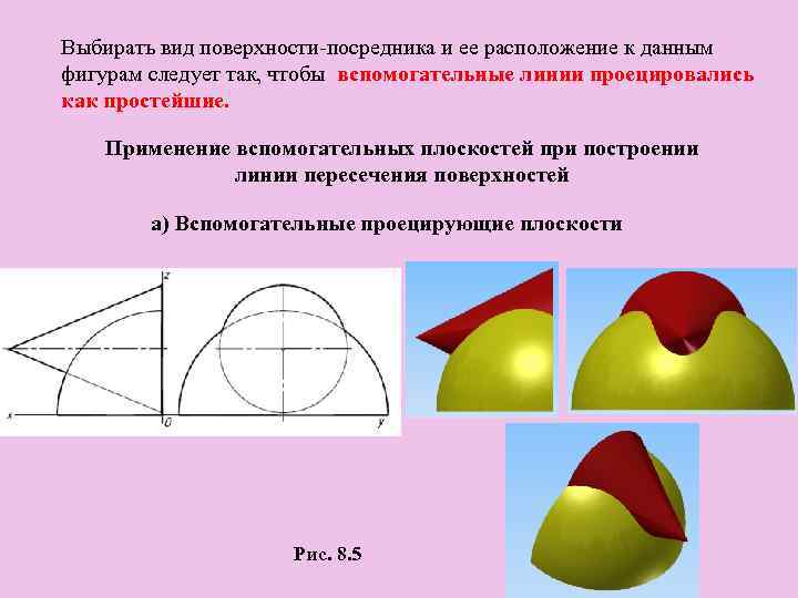 Выбирать вид поверхности-посредника и ее расположение к данным фигурам следует так, чтобы вспомогательные линии
