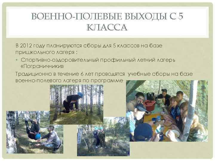 ВОЕННО-ПОЛЕВЫЕ ВЫХОДЫ С 5 КЛАССА В 2012 году планируются сборы для 5 классов на