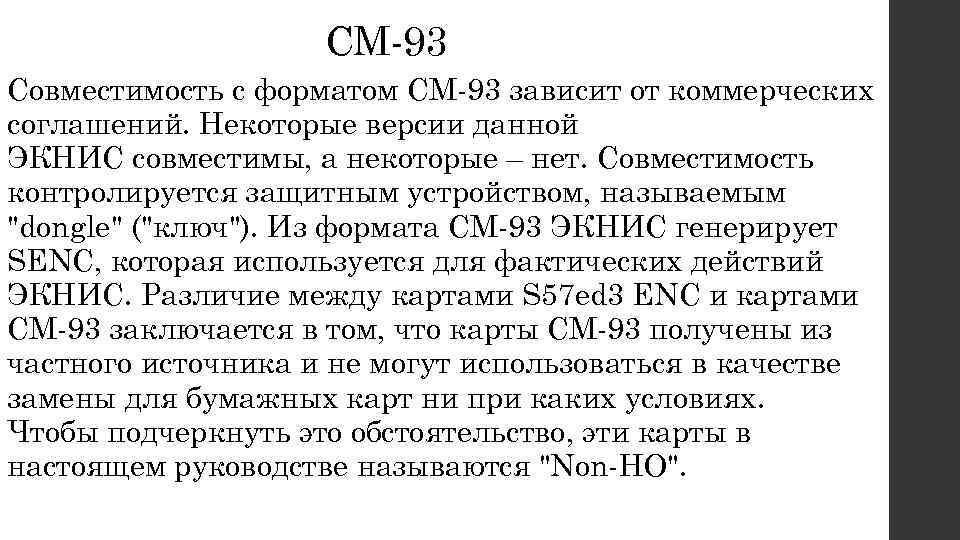 СМ-93 Совместимость с форматом СМ-93 зависит от коммерческих соглашений. Некоторые версии данной ЭКНИС совместимы,