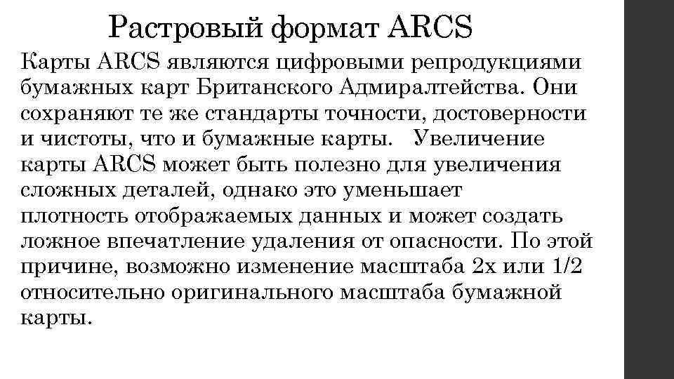 Растровый формат ARCS Карты ARCS являются цифровыми репродукциями бумажных карт Британского Адмиралтейства. Они сохраняют