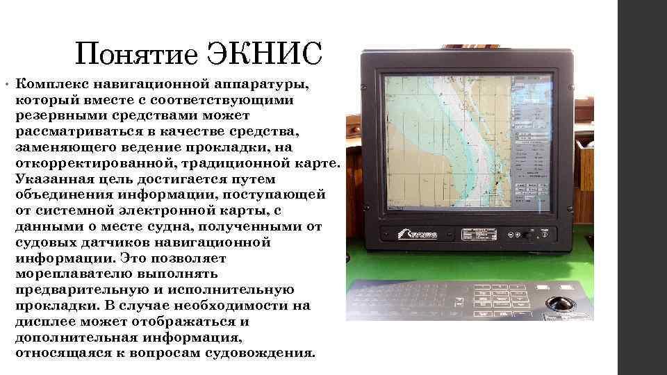 Понятие ЭКНИС • Комплекс навигационной аппаратуры, который вместе с соответствующими резервными средствами может рассматриваться