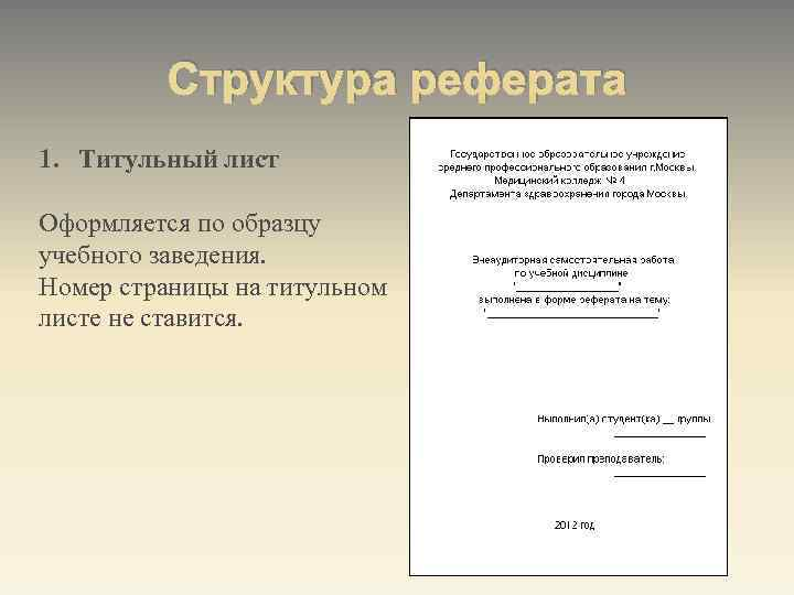 Реферат казахстан на английском 4257