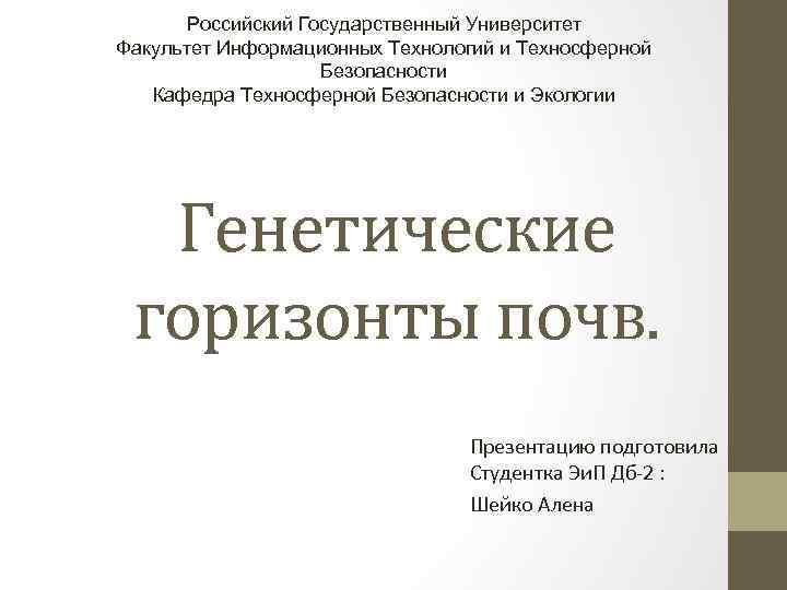 Российский Государственный Университет Факультет Информационных Технологий и Техносферной Безопасности Кафедра Техносферной Безопасности и Экологии