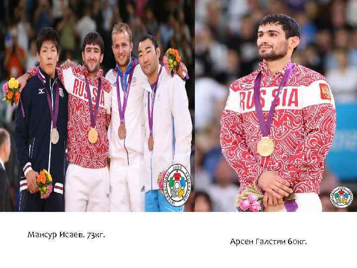 Мансур Исаев. 73 кг. Арсен Галстян 60 кг.