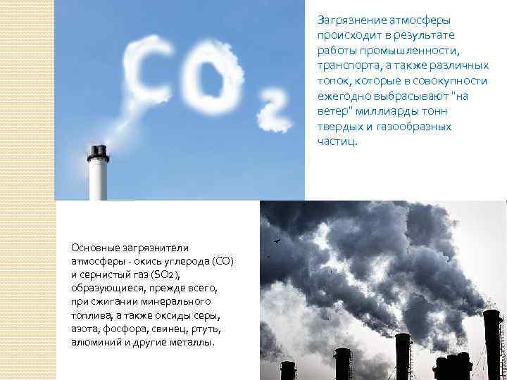 фото картинки выброс в атмосферу твердых частиц пресноводная рыба, однако