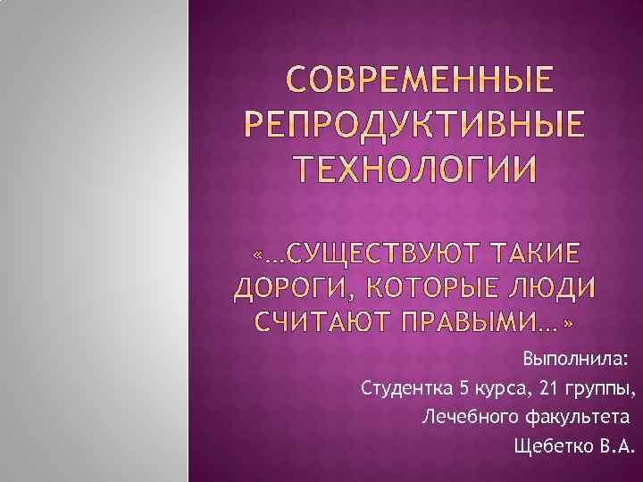 Выполнила: Студентка 5 курса, 21 группы, Лечебного факультета Щебетко В. А.