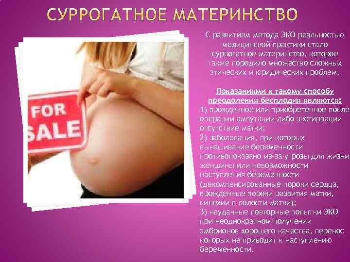С развитием метода ЭКО реальностью медицинской практики стало суррогатное материнство, которое также породило множество