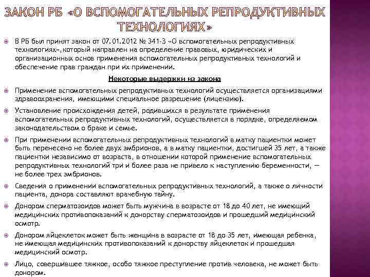 В РБ был принят закон от 07. 01. 2012 № 341 -З «О