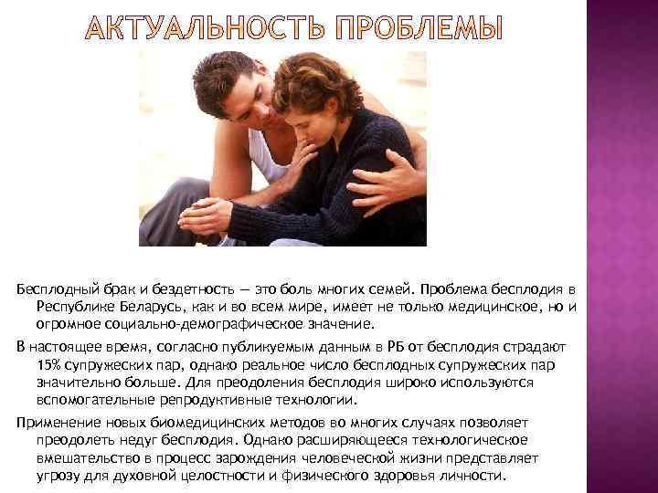 Бесплодный брак и бездетность — это боль многих семей. Проблема бесплодия в Республике Беларусь,