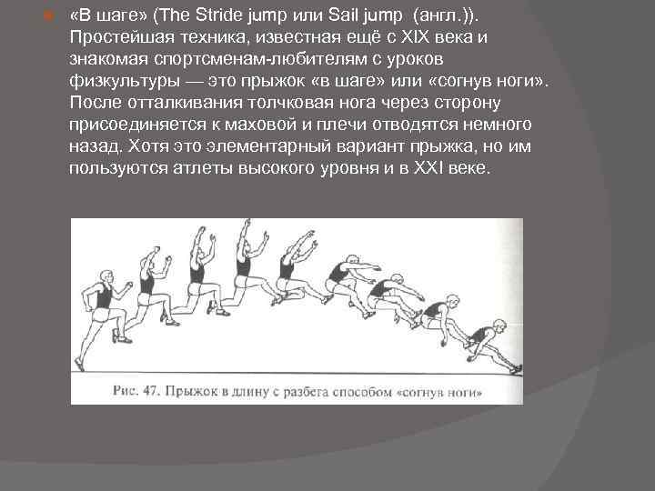 «В шаге» (The Stride jump или Sail jump (англ. )). Простейшая техника, известная