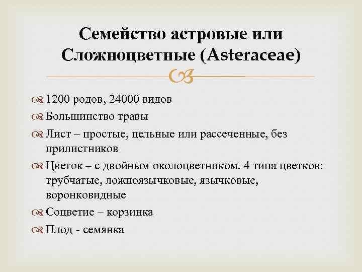 Семейство астровые или Сложноцветные (Asteraceae) 1200 родов, 24000 видов Большинство травы Лист – простые,