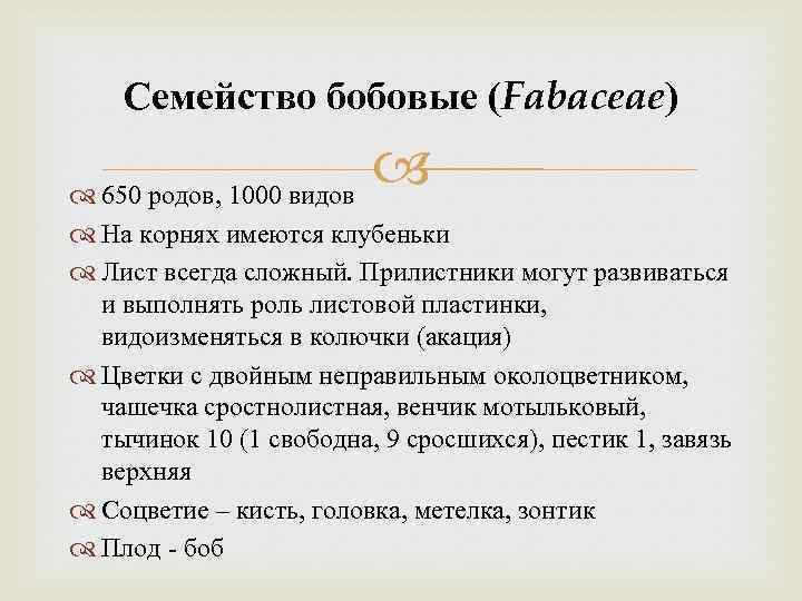 Семейство бобовые (Fabaceae) 650 родов, 1000 видов На корнях имеются клубеньки Лист всегда сложный.