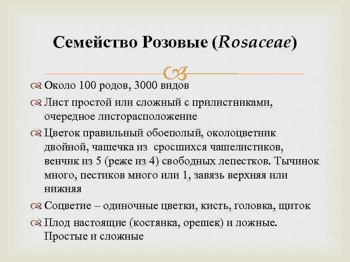 Семейство Розовые (Rosaceae) Около 100 родов, 3000 видов Лист простой или сложный с прилистниками,