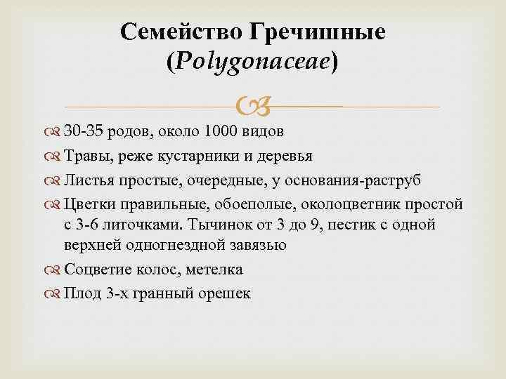 Семейство Гречишные (Polygonaceae) 30 -35 родов, около 1000 видов Травы, реже кустарники и деревья