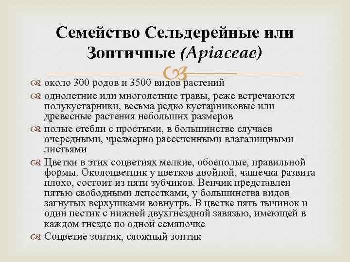 Семейство Сельдерейные или Зонтичные (Apiaceae) около 300 родов и 3500 видов растений однолетние или