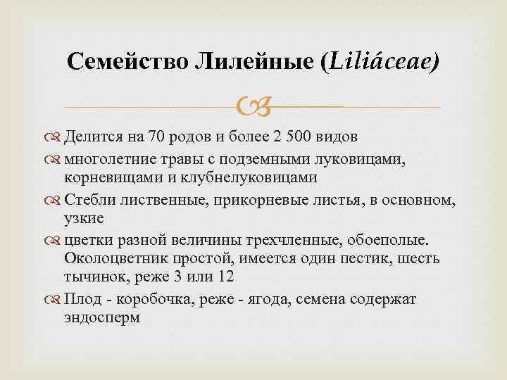 Семейство Лилейные (Liliáceae) Делится на 70 родов и более 2 500 видов многолетние травы