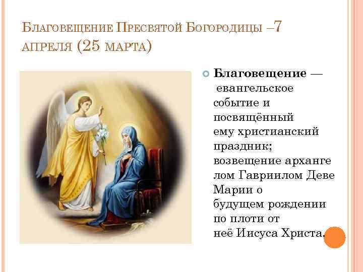 БЛАГОВЕЩЕНИЕ ПРЕСВЯТОЙ БОГОРОДИЦЫ – 7 АПРЕЛЯ (25 МАРТА) Благовещение — евангельское событие и посвящённый