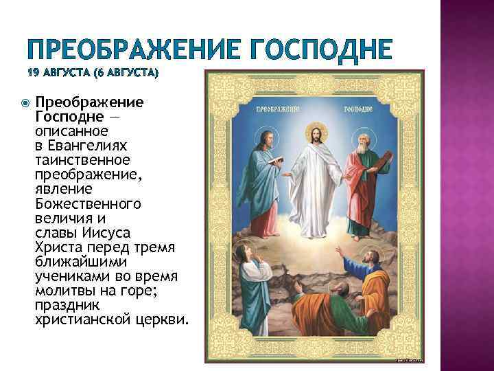 ПРЕОБРАЖЕНИЕ ГОСПОДНЕ 19 АВГУСТА (6 АВГУСТА) Преображение Господне — описанное в Евангелиях таинственное преображение,
