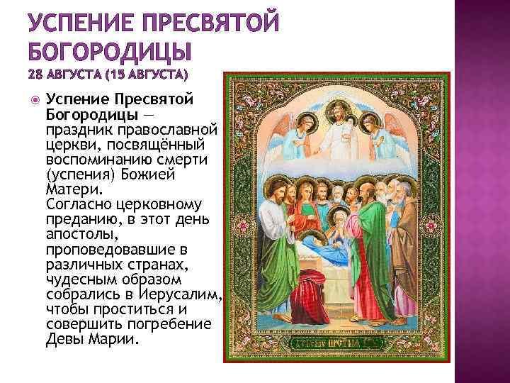 УСПЕНИЕ ПРЕСВЯТОЙ БОГОРОДИЦЫ 28 АВГУСТА (15 АВГУСТА) Успение Пресвятой Богородицы — праздник православной церкви,