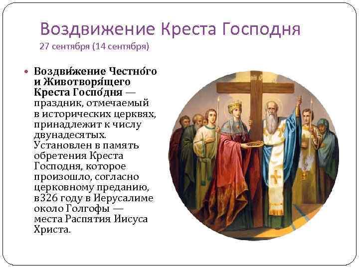 Воздвижение Креста Господня 27 сентября (14 сентября) Воздви жение Честно го и Животворя щего