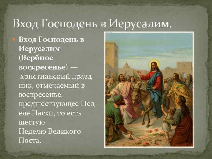 Вход Господень в Иерусалим. Вход Господень в Иерусалим (Вербное воскресенье) — христианский празд ник,