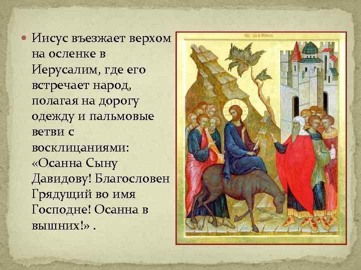 Иисус въезжает верхом на осленке в Иерусалим, где его встречает народ, полагая на