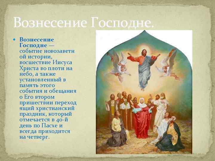Вознесение Господне. Вознесение Господне — событие новозаветн ой истории, восшествие Иисуса Христа во плоти