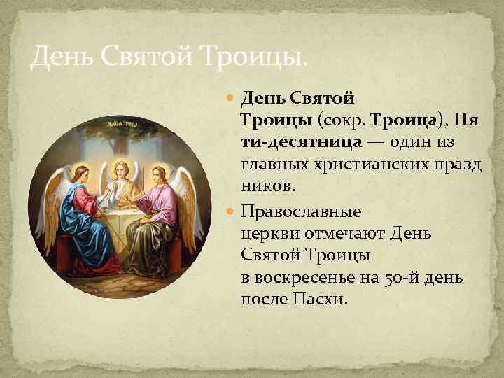 День Святой Троицы. День Святой Троицы (сокр. Троица), Пя ти-десятница — один из главных