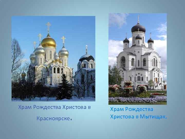 Храм Рождества Христова в Красноярске . Храм Рождества Христова в Мытищах.