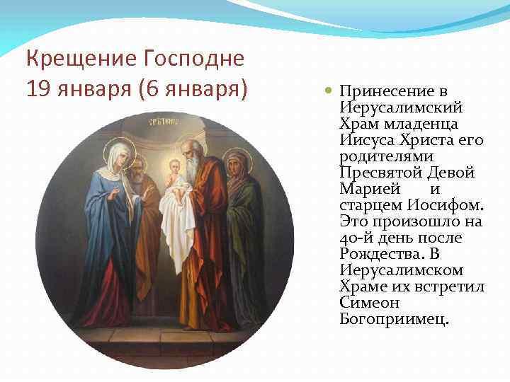 Крещение Господне 19 января (6 января) Принесение в Иерусалимский Храм младенца Иисуса Христа его