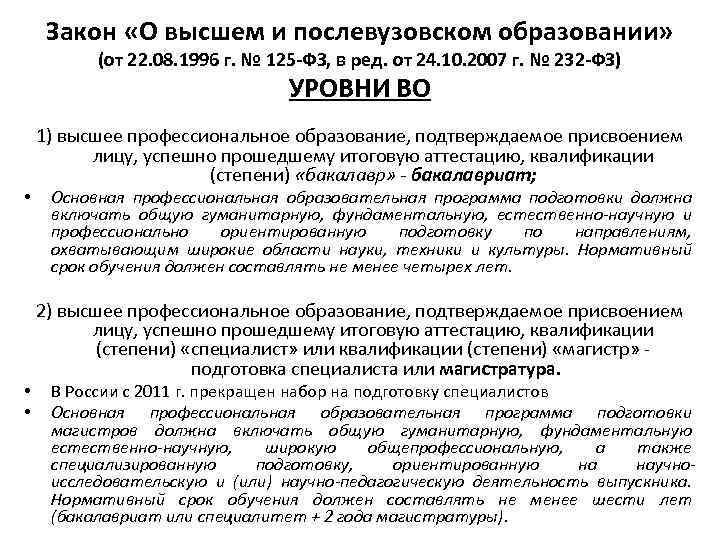 Закон «О высшем и послевузовском образовании» (от 22. 08. 1996 г. № 125 -ФЗ,