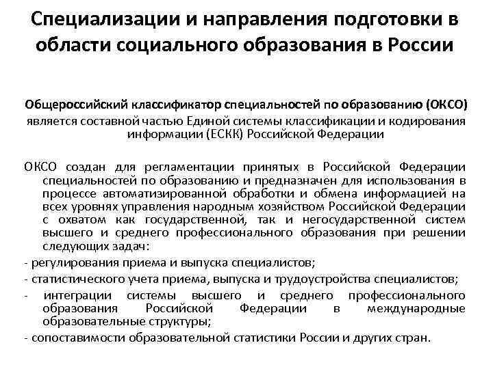 Специализации и направления подготовки в области социального образования в России Общероссийский классификатор специальностей по
