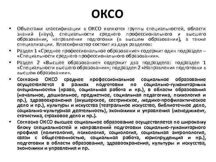 ОКСО • • • Объектами классификации в ОКСО являются группы специальностей, области знаний (наук),