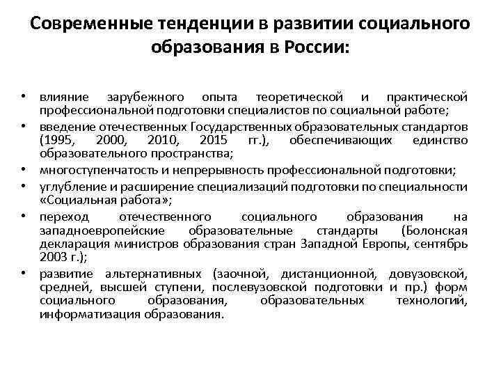 Современные тенденции в развитии социального образования в России: • влияние зарубежного опыта теоретической и