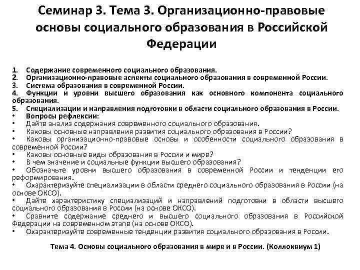 Семинар 3. Тема 3. Организационно-правовые основы социального образования в Российской Федерации 1. Содержание современного