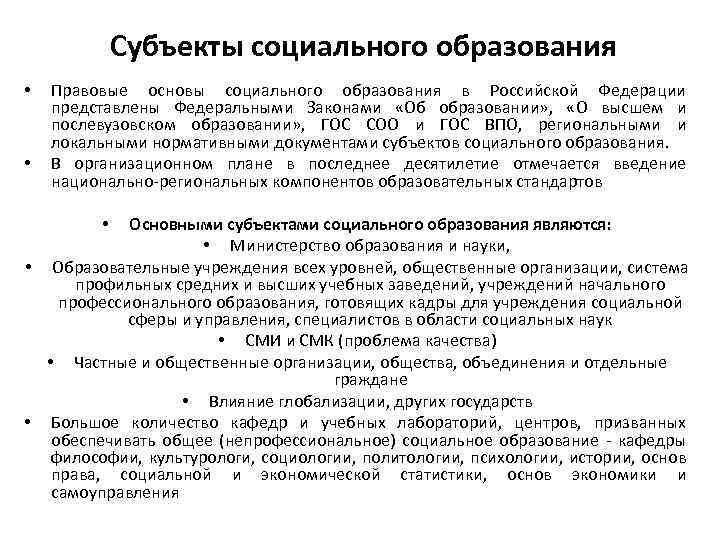 Субъекты социального образования • • Правовые основы социального образования в Российской Федерации представлены Федеральными