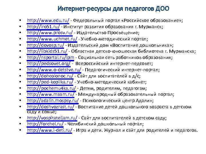 Интернет-ресурсы для педагогов ДОО • • • • • http: //www. edu. ru/ -