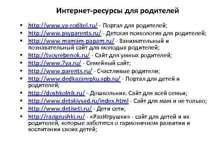Интернет-ресурсы для родителей • http: //www. ya-roditel. ru/ - Портал для родителей; • http: