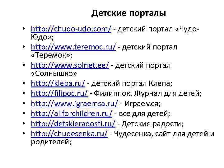 Детские порталы • http: //chudo-udo. com/ - детский портал «Чудо. Юдо» ; • http:
