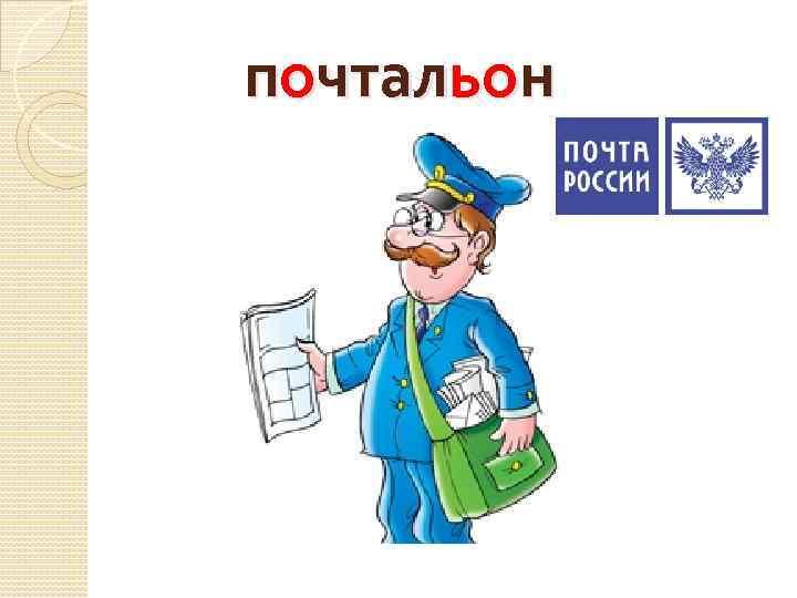 Картинки про почту и почтальона